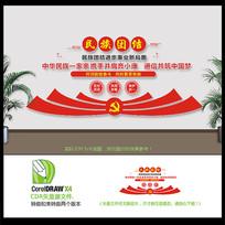 党建大气民族团结文化墙设计