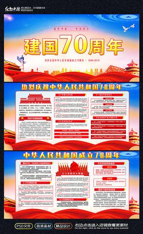大气建国70周年宣传展板设计