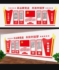 大气政府党建文化墙
