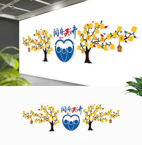 大树企业员工风采照片墙风采形象墙