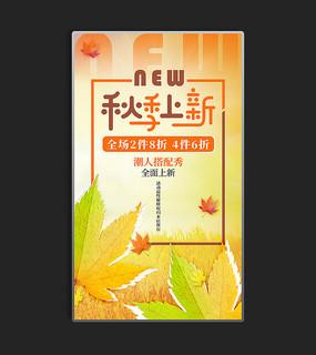 枫叶秋季新品上市促销海报