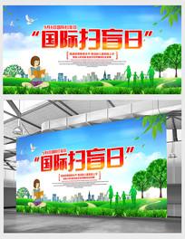 国际扫盲日宣传展板设计