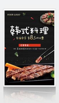 韩式料理烤肉海报设计