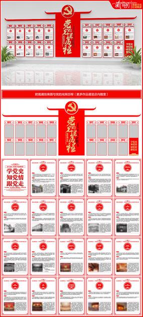红色大气党的光辉历程党建文化墙