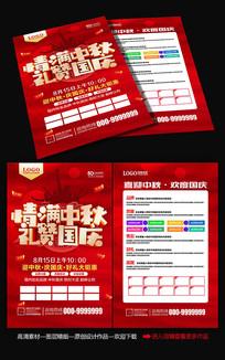 红色大气中秋国庆促销宣传单