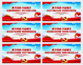 红色防洪救灾标语宣传展板设计