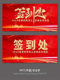 红色喜庆活动签到处背景板