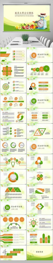 健康生活绿色水果食物水果行业PPT