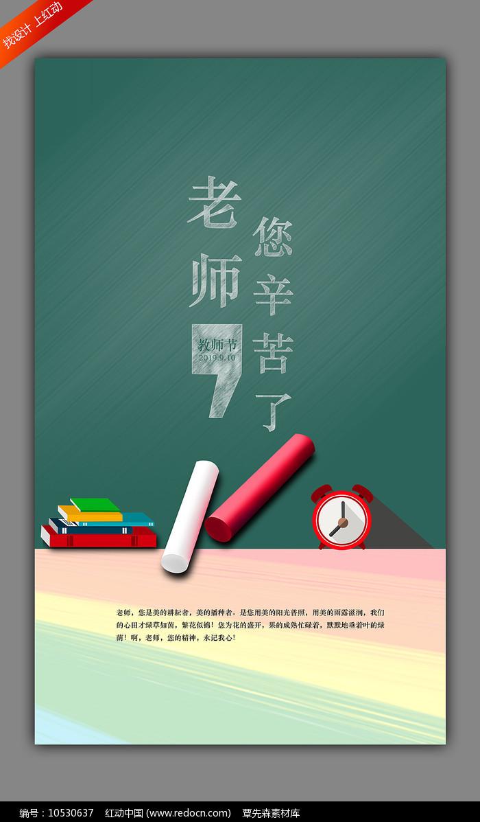 简约教师节海报设计图片