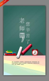 简约教师节海报设计