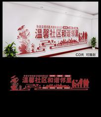 简约社区文化墙设计