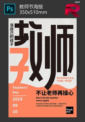 教师节海报