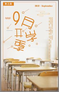 九月开学季海报设计