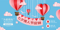 浪漫情人节促销背景板