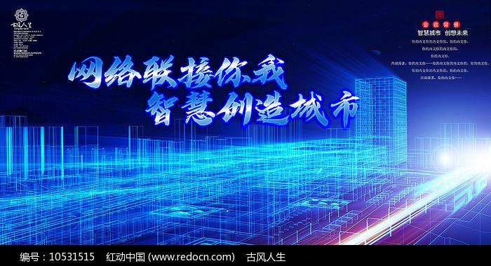 蓝色科技会议背景板图片