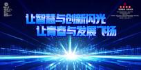 蓝色科技研讨会会议背景展板