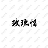 玫瑰情书法字体设计