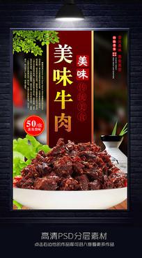 美味牛肉宣传海报
