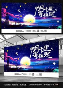 明月千里寄相思中秋节海报