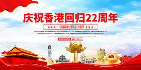 庆祝香港回归22周年展板