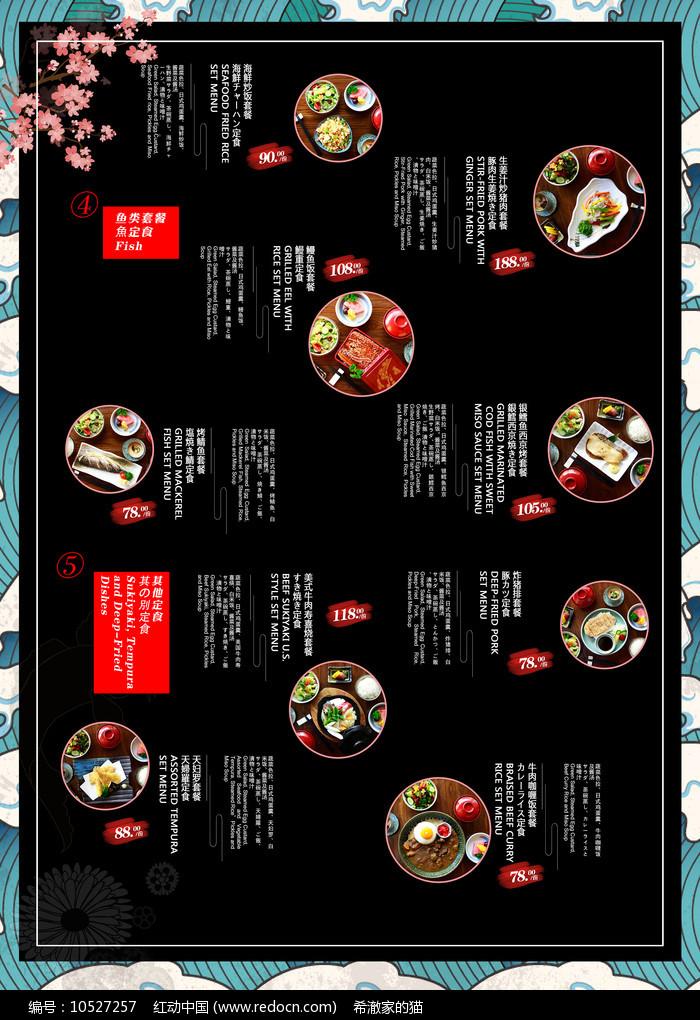 日式定食菜单图片