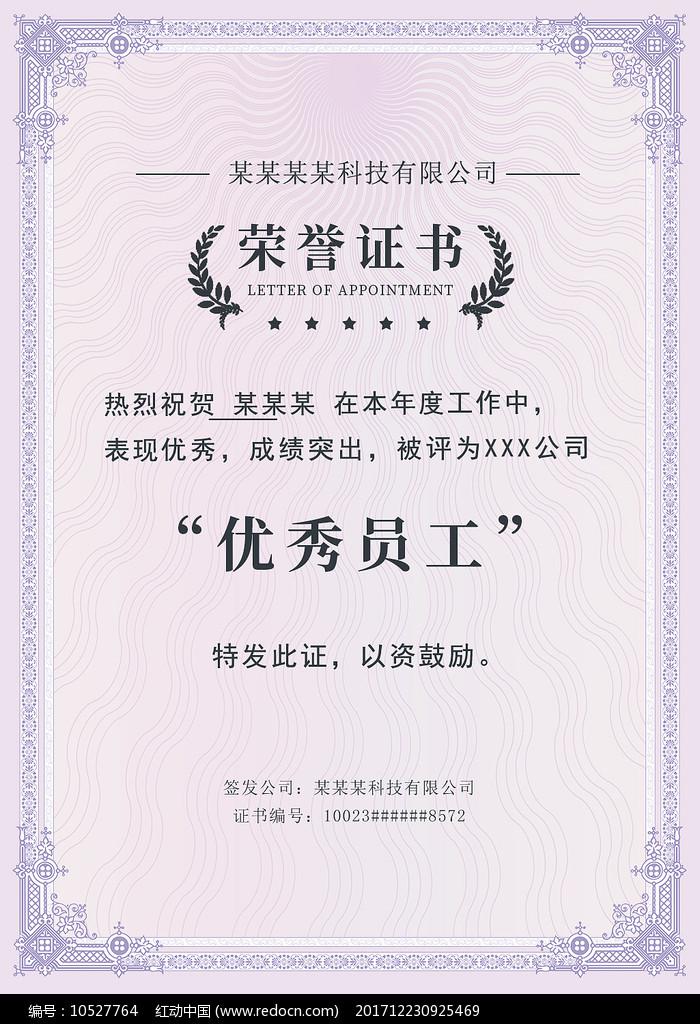 荣誉证书PSD模板图片