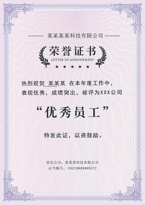荣誉证书PSD模板