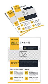 商务单页宣传单模板