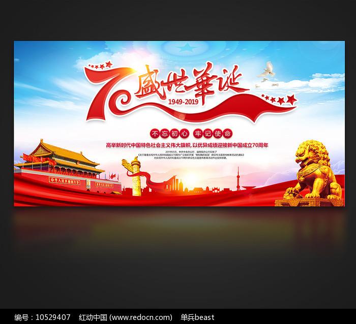 盛世华诞国庆节70周年海报图片