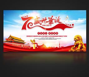 盛世华诞国庆节70周年海报