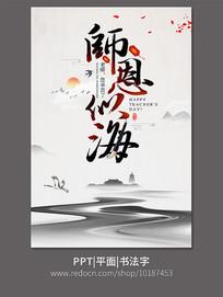 师恩似海教师节中国风海报
