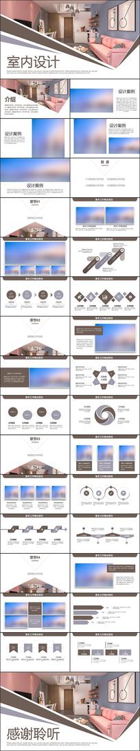室内设计装修案例设计装修公司PPT模板
