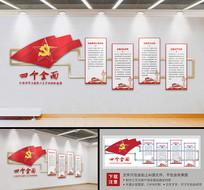 四个全面党建文化墙设计