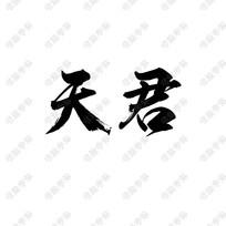 天君书法字体设计