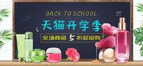 天猫开学季促销海报PSD模板