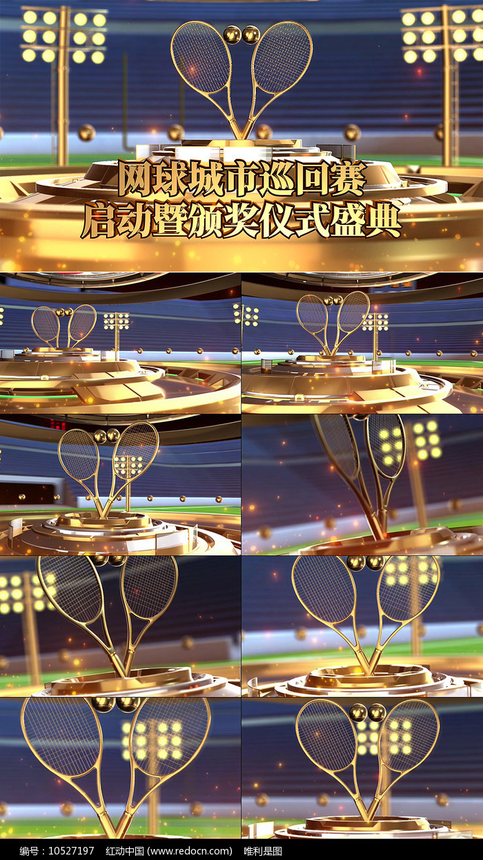 网球比赛巡回赛启动仪式晚会片头ae模板图片