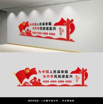 为中国人民谋幸福党建文化墙