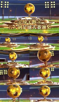 五人制足球大赛颁奖典礼晚会片头ae模板