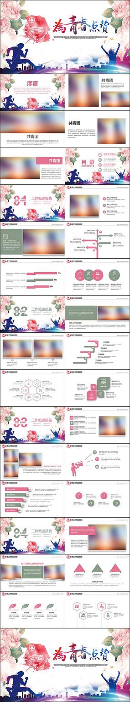 五四青年中国共青团团委工作汇报PPT模板