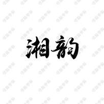湘韵书法字体设计
