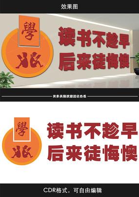 校园读书文化墙设计