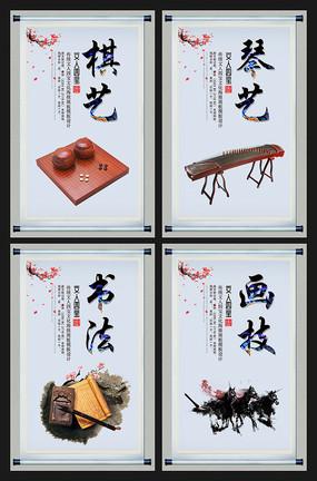 校园展板琴棋书画展板设计