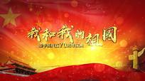 新中国成立70周年我和我的祖国片头送模板
