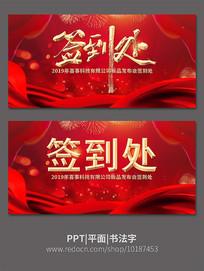 喜庆红色会议活动签到处背景板