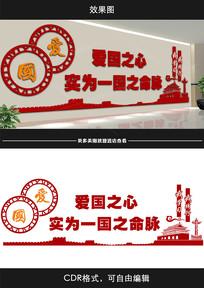 学校爱国主义教育文化墙设计