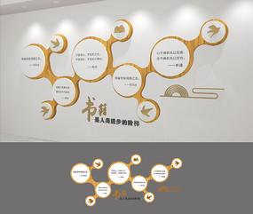 学校文化展示文化墙设计