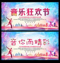 音乐狂欢节宣传展板设计