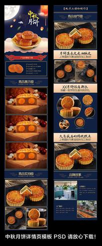 月饼详情页模板