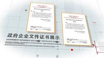 政府企业证书文件展示ae模板