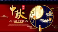 中国传统节日中秋节海报